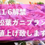 2021年11月6日からの松葉ガニプランの料金は高くなる旨、今からご承知下さい