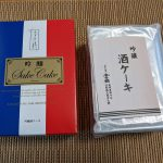 香住へ旅行、海産物以外でのお土産は香住鶴さんの地酒ケーキがオススメ!!