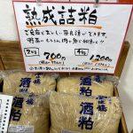 香住鶴さんで漬物用酒粕「詰粕」が販売されています!!