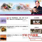 香住・但馬情報は当ブログの検索窓をご利用下さい!