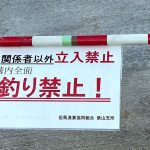 【お知らせ】柴山港の構内全面における魚釣りが禁止となりました