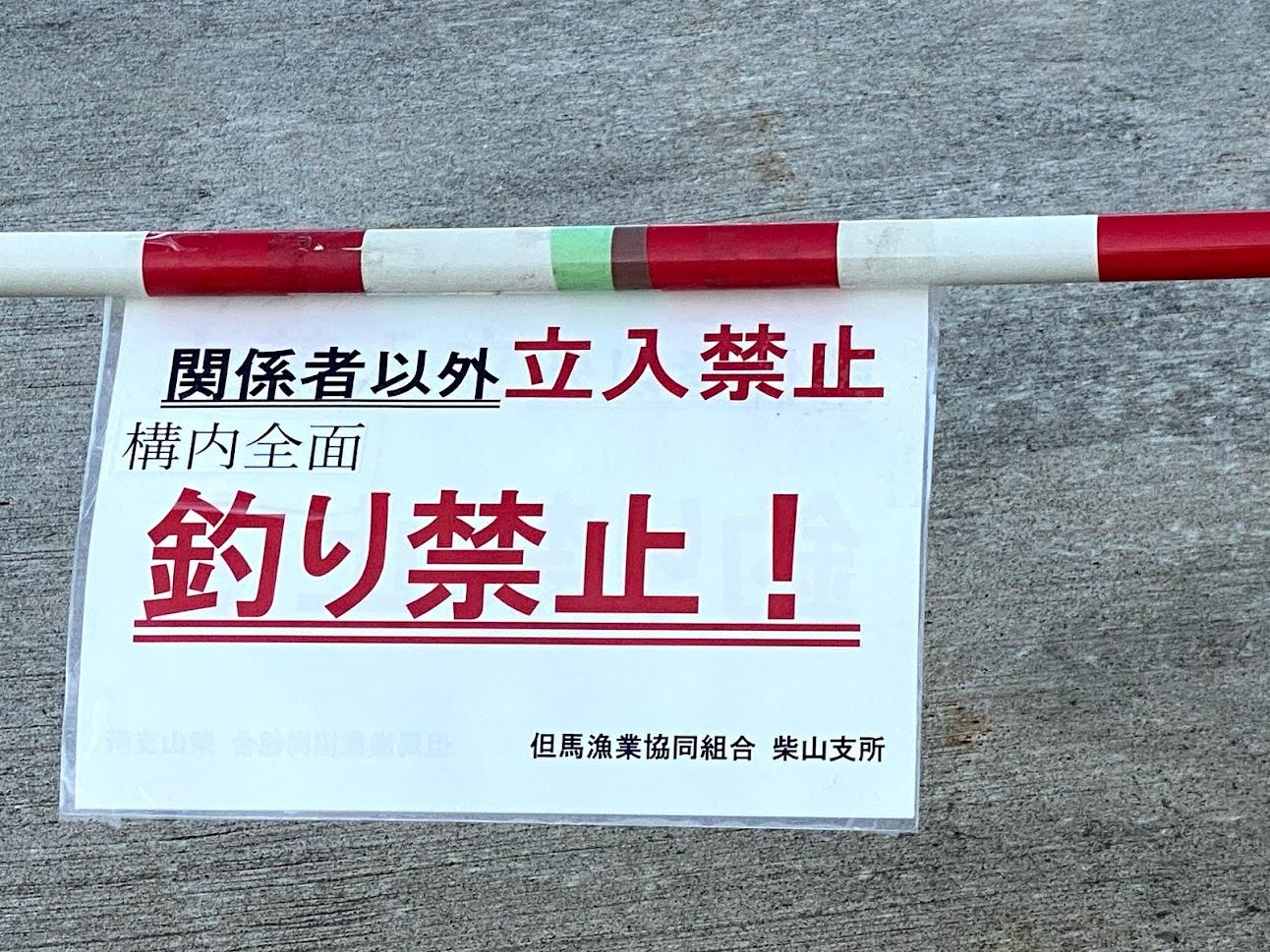 柴山港内釣り禁止