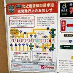 令和3年9月27日より10月30日まで北近畿豊岡自動車道にてリフレッシュ工事による夜間通行止めがあります