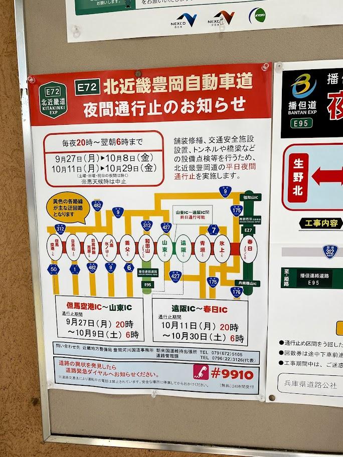 北近畿豊岡自動車道リフレッシュ工事のお知らせ