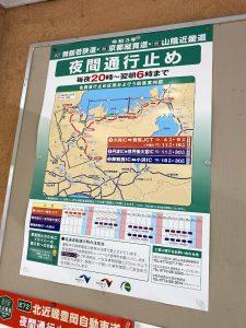 京都縦貫道の夜間通行止め