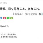 【感謝】民宿かどや公式ブログ9年目に突入です!!