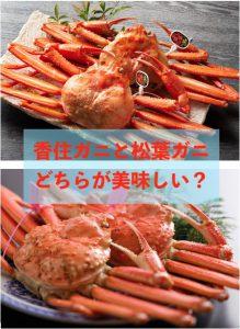 香住ガニと松葉ガニ、どちらが美味しい?