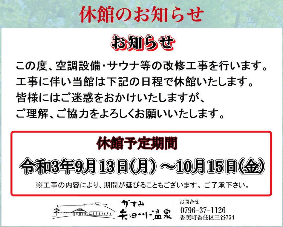 矢田川温泉休館のお知らせ